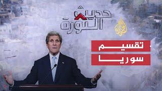 حديث الثورة- جون برينان وتقسيم سوريا