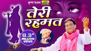 Teri Rehmat || ऐसा भजन जिसे बार बार सुनने को दिल करे || New Radha Krishna Song || Dheeraj Bawra