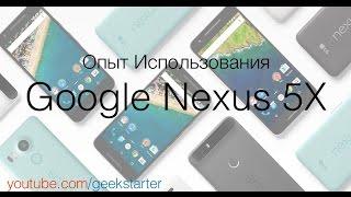 Опыт использования Google Nexus 5X от GeekStarter (18+)
