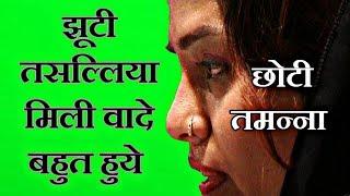 Jhooti Tasalliya Mili Waade Bahut Huye | Choti Tamanna | Kokan Qawwali