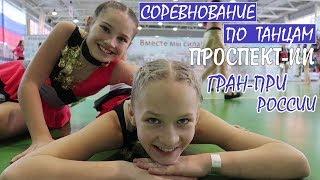 ТИЖДЕНЬ ВЛОГОВ #5   Змагання Проспект-NN   Кубок Гран-Прі Росії   Білявка ТБ