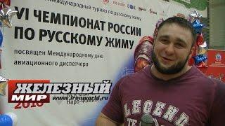 Элита РУССКОГО ЖИМА & мировой рекодсмен из ПЕНЗЫ