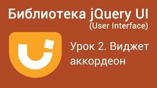 Библиотека JQuery UI User Interface. Урок 2. Виджет аккордеон