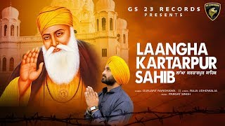 Laangha Kartarpur Sahib - Gurjant Randhawa- New Punjabi Song 2019 - Latest Punjabi Songs 2019