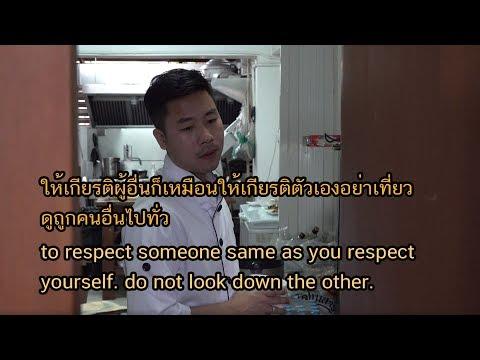ให้เกียรติผู้อื่นก็เหมือนให้เกียรติตัวเองอย่าเที่ยวดูถูกคนอื่นไปทั่ว