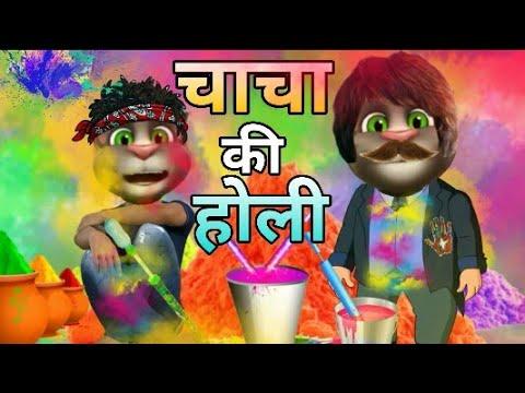 Happy Holi Talking Tom Holi Funny Video