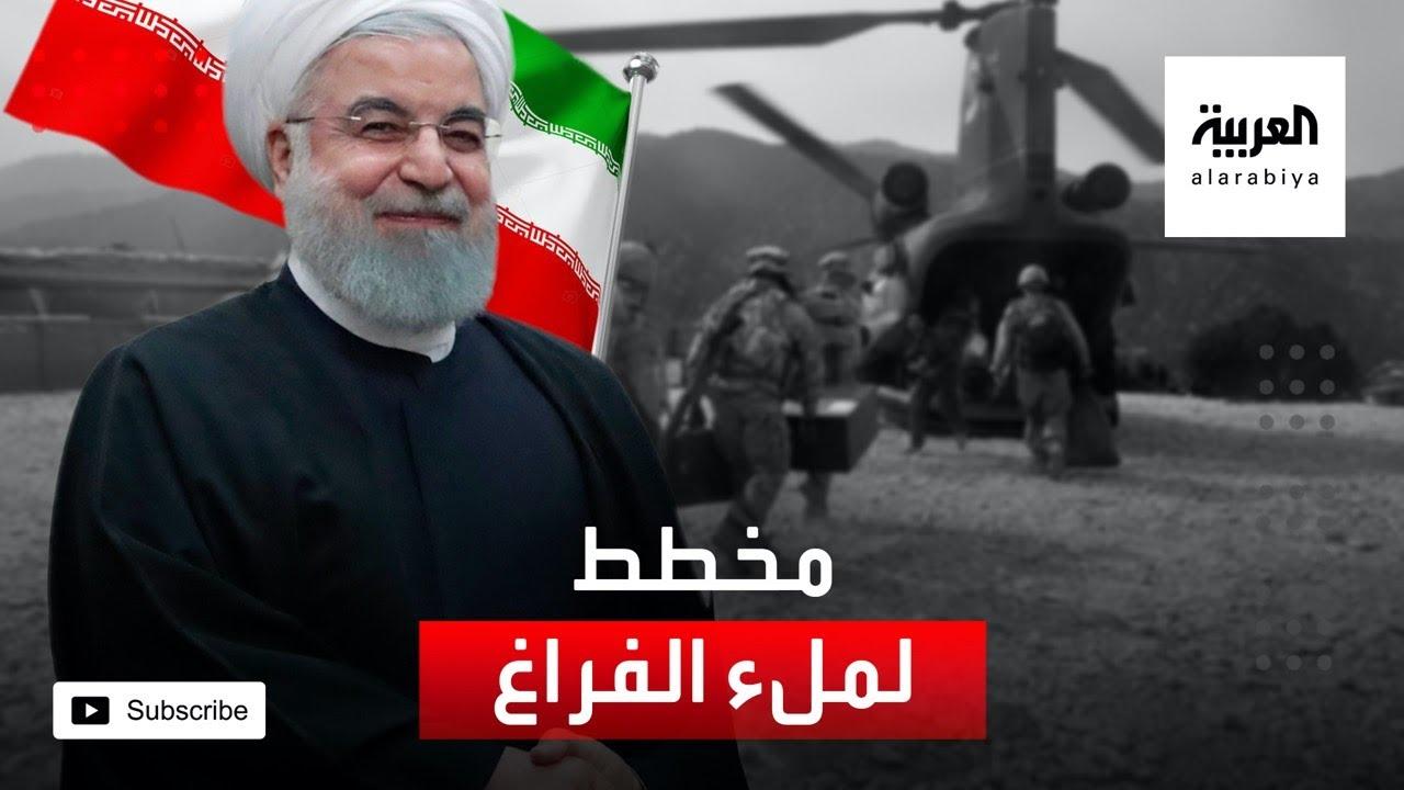 خطة إيران لاستغلال الانسحاب الأميركي من أفغانستان  - نشر قبل 45 دقيقة