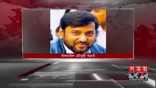 অসুস্থ হওয়ায় সম্রাটের মামলার শুনানি হয়নি | Ismail Hossain Samrat | Somoy TV