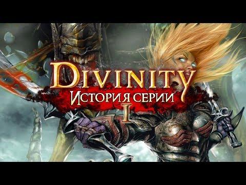 История серии Divinity. Часть I (Greed71 Review)