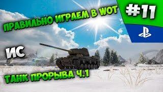 Как правильно играть в World of Tanks? Танк прорыва (Часть 1) ИС #11