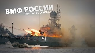 ВМФ России • The Russian Navy