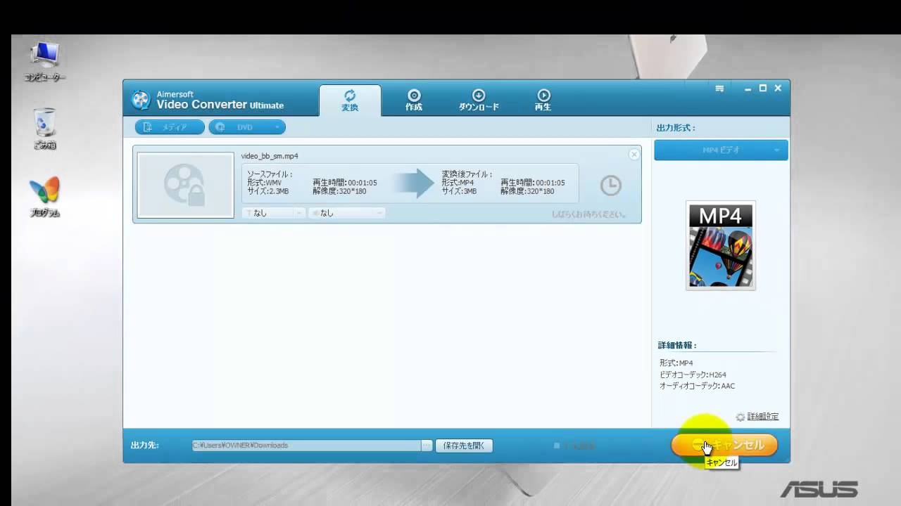 aimersoft drm media converter 使い方