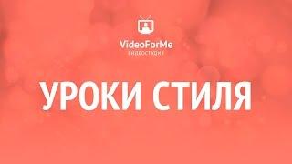Что надеть на новый год? Урок стиля / VideoForMe - видео уроки