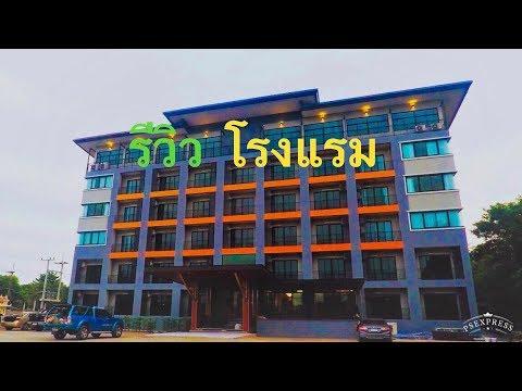 โรงแรม The Royal Ville อำเภอกบินทร์บุรี