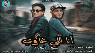 اغنية انا اللي غاوي تيتو والتوني القمة الدخلاوية