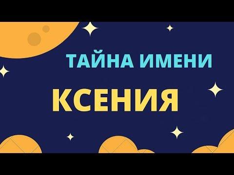 Тайна имени Ксения