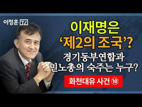 이재명은 '제2의 조국'? / 경기동부연합과 민노총의 숙주는 누구? / 화천대유 사건 ⑩ [이정훈TV] - YouTube