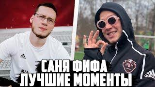 САНЯ ФИФА - ЛУЧШИЕ МОМЕНТЫ