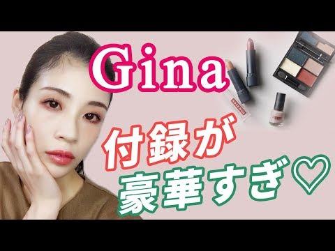 Gina×ROSE BUD豪華雑誌付録コスメでメイク&レビュー♡最高♡
