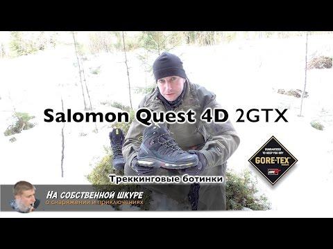 ✓ Треккинговые ботинки Salomon Quest 4D GTX Gore-Tex. Использование, комфорт, износ ��