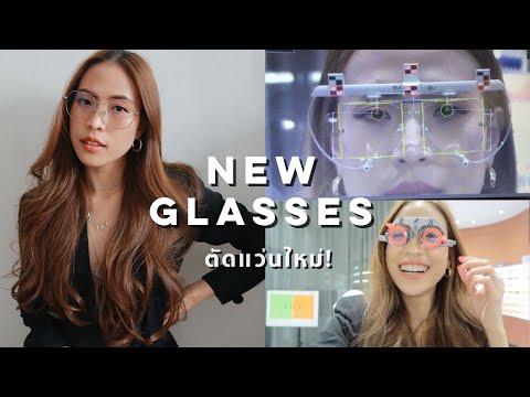 ตัดแว่นสายตาใหม่ เลนส์เปลี่ยนสีได้