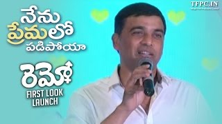 Producer dil raju excited speech @ remo movie first look launch | tfpc