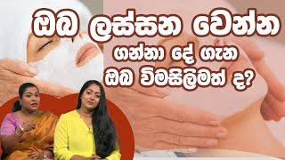 ඔබ ලස්සන වෙන්න ගන්නා දේ ගැන ඔබ විමසිලිමත් ද?  Piyum Vila   29-01-2020   Siyatha TV Thumbnail