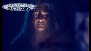 Мистическая сущность | Экстрасенсы ведут расследование