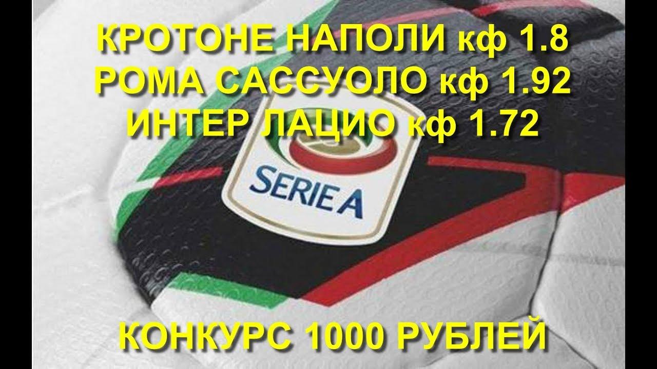 Прогноз на матч Кротоне - Рома