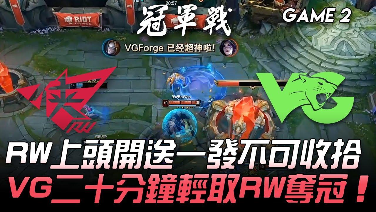 RW vs VG RW上頭開送一發不可收拾  VG二十分鐘輕取RW奪冠!Game 2   2020 NEST全國電競大賽精華 Highlights
