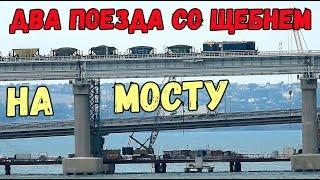 Крымский мост(01.08.2019) На мосту работает два поезда Разборка тех.мостов продолжается