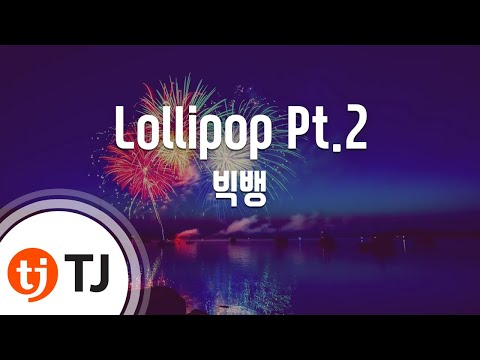 [TJ노래방] Lollipop Pt.2 - 빅뱅 (Lollipop Pt.2 - BIGBANG) / TJ Karaoke)