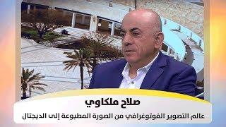 صلاح ملكاوي - عالم التصوير الفوتوغرافي من الصورة المطبوعة إلى الديجتال
