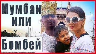 Наташа замуж в Индию ходит по местам съёмок миллионера из турщоб. Шахрукх Кхан богатые и знаменитые
