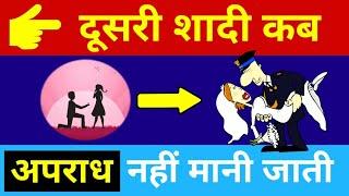 दूसरी शादी कब अपराध नहीं होती 2nd Marriage When & How & 39 Easy Process& 39 Marriage Law In India