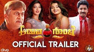 Aduva Gombe Official Trailer | Anant Nag, Sanchari Vijay | Dorai Bhagwan
