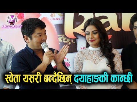 Sweta Khadka as Kanchhi    Dayahang Rai    दयाहाङ्गकी कान्छी बनिन् स्वेता    Mazzako TV