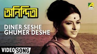 Diner Seshe Ghumer Deshe   Anindita   Rabindra Sangeet   Bengali Movie Song