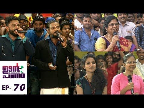 Udan Panam l EPI 70 - Udan Panam at Thrissur l Mazhavil Manorama