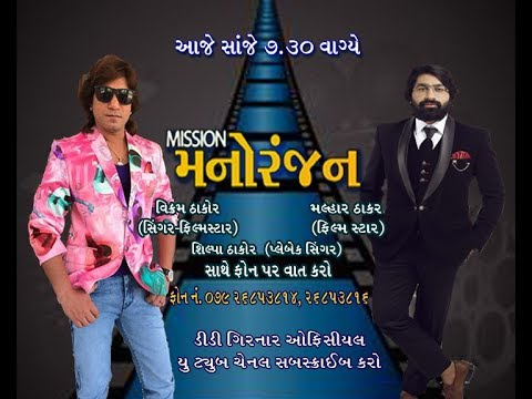 Vikram Thakor & Malhar Thakar - Pehli Var Ek Saathe-Live Chat on Maha Episode of Mission Manoranjan