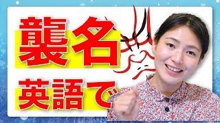 歌舞伎・海老蔵さん13代目「團十郎」へ【襲名】英語で?