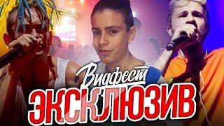 ЗАКРЫТАЯ БЛОГЕРСКАЯ ЗОНА / ВИДФЕСТ 2018 / ДЖАРАХОВ / ДК / МОРГЕНШТЕРН