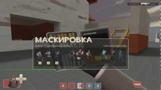 Team Fortress 2 - Как играть? - Шпион