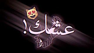 كرومات تصاميم شاشه سوداء-ريمكس-بطيء (بدون حقوق)عشك يادكه حلوه وبالكلب ❤️،