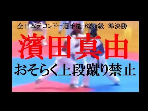 全日本テコンドー(Taekwondo)選手権(2019/2/17) 濱田真由