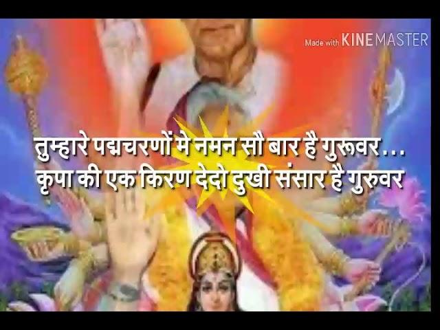 तुम्हारे पद्मचरणों मे नमन सौ बार है गुरूवर. कृपा की एक किरण देदो दुखी संसार है गुरुवर |pragya geet
