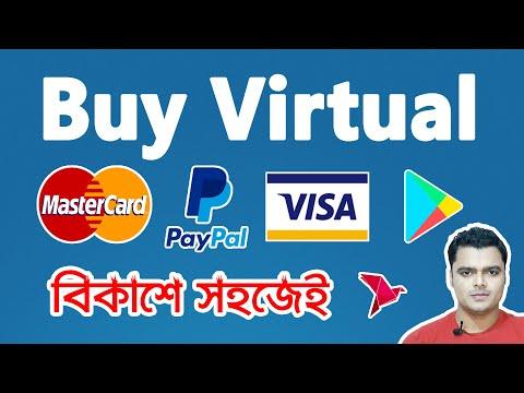 How To Get Virtual MasterCard From Bangladesh | Buy Virtual Visa Cards By Bkash