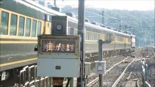 草津~加賀温泉間で運行された団体臨時列車 サロンカーなにわ(EF81 106...