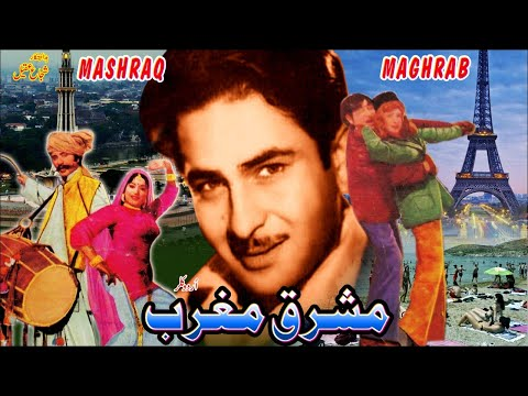 MASHRIQ MAGHRIB (1985) - KAMAL & NAJMA - OFFICIAL PAKISTANI FULL MOVIE