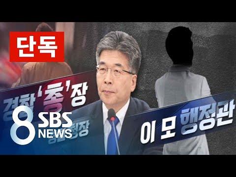 [단독] 버닝썬 의혹 후 '경찰청장-청와대 모임' 주선한 윤 총경 / SBS